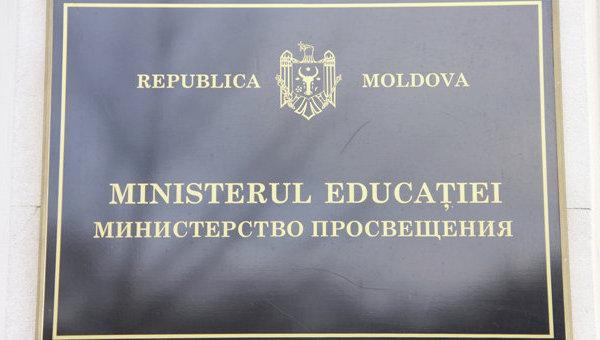 Министерство просвещения РМ
