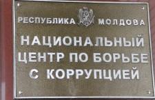 НАЦ, коррупция, национальный антикоррупционный центр