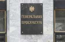 Генпрокуратура Молдавии
