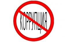 нет коррупции coruptia коррупция взятка
