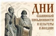 В Молдавии стартовали Дни славянской письменности и культуры