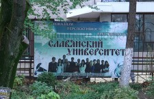 Славянский университет