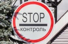 Молдова граница