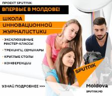 Школа инновационной журналистики Sputnik