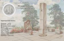 памятная монета григориополь