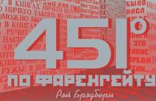 451farenheit_afisha(upd)