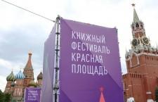Фестиваль «Красная площадь»3