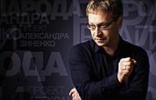Александр Зиненко